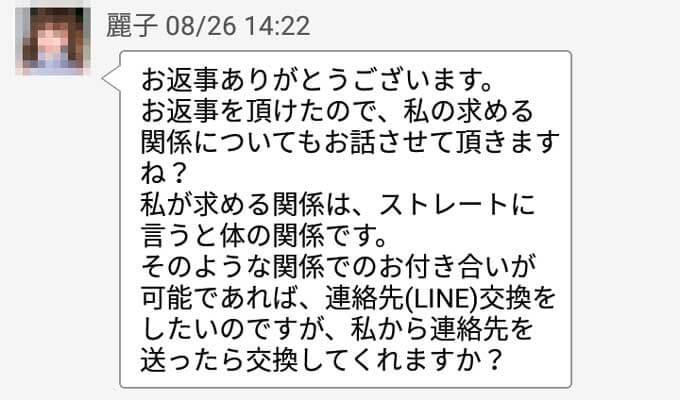 イケパラの会員③メッセージ2