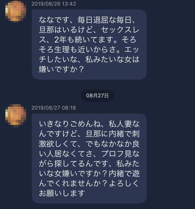 キララのチャットレディー②メッセージ