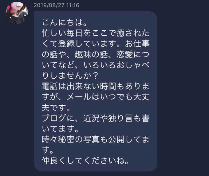 キララのチャットレディー①メッセージ