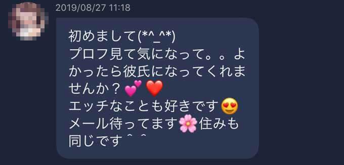 キララのチャットレディー③メッセージ