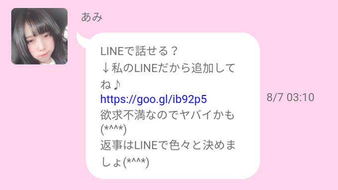 LOVELINEのサクラ③メッセージ