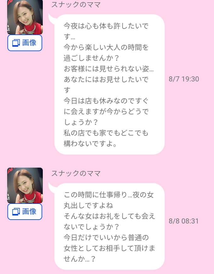 LOVELINEのサクラ②メッセージ