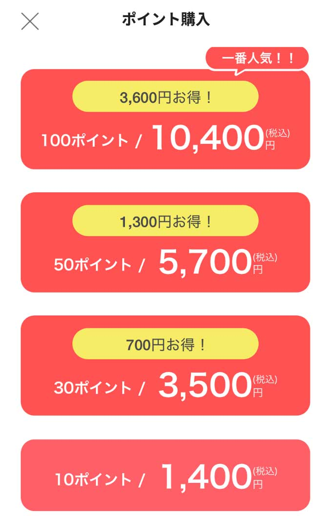 patersの料金⑤