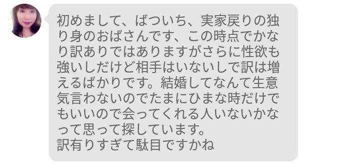 訳あり男女のサクラ①メッセージ