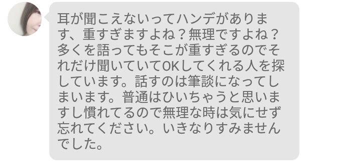 訳あり男女のサクラ③メッセージ