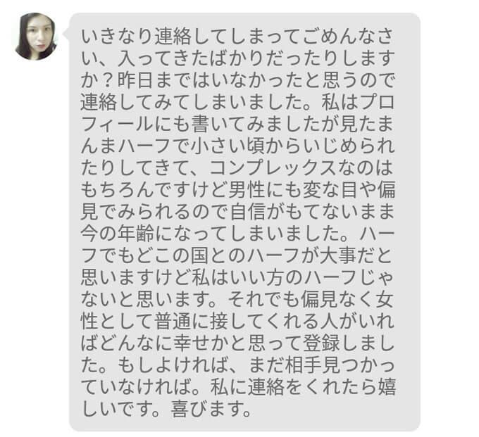 訳あり男女のサクラ②メッセージ