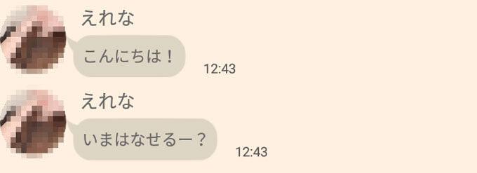 WeLoveChatのチャットレディ②メッセージ