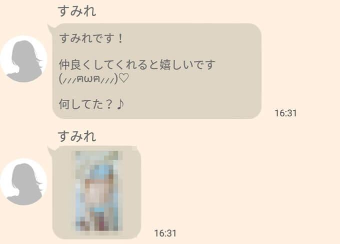 WeLoveChatのチャットレディ③メッセージ