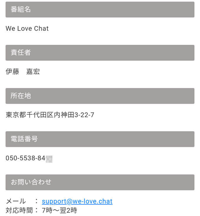 WeLoveChatの運営元