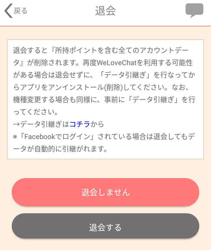 WeLoveChatの退会