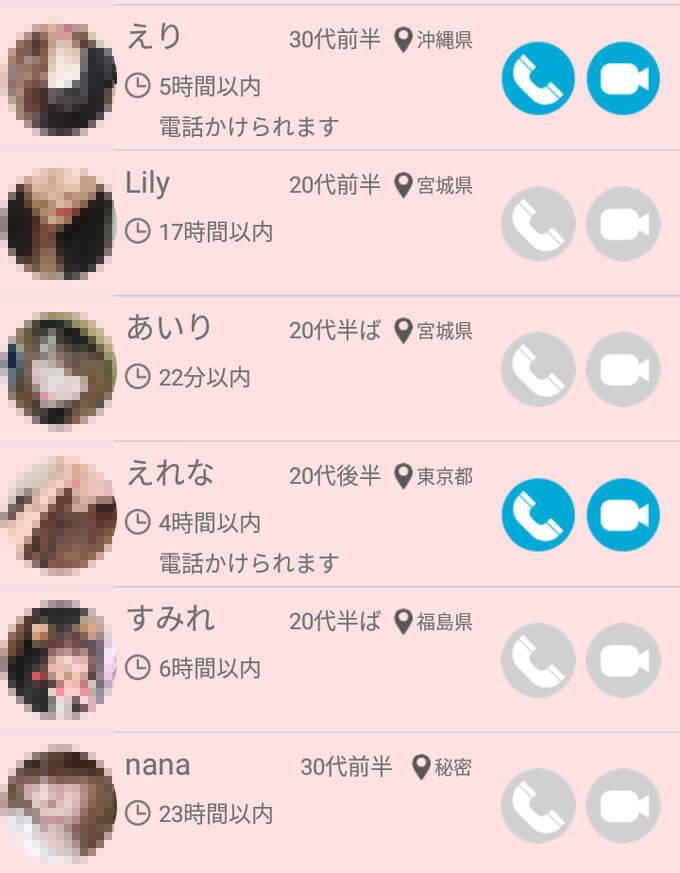 WeLoveChatの会員