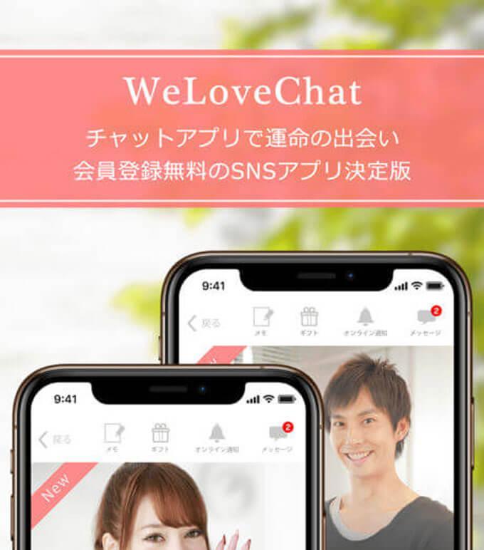WeLoveChatの画像