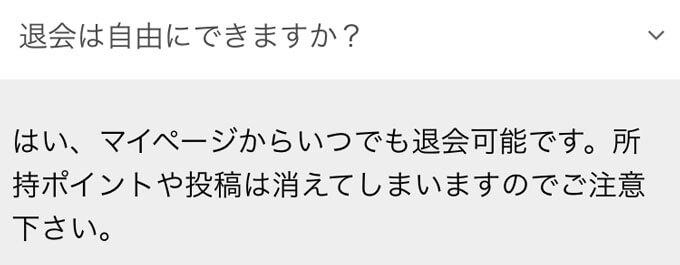 Aizuの退会