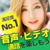 「Fany」ビデオチャットアプリ評価/評判・口コミ調査