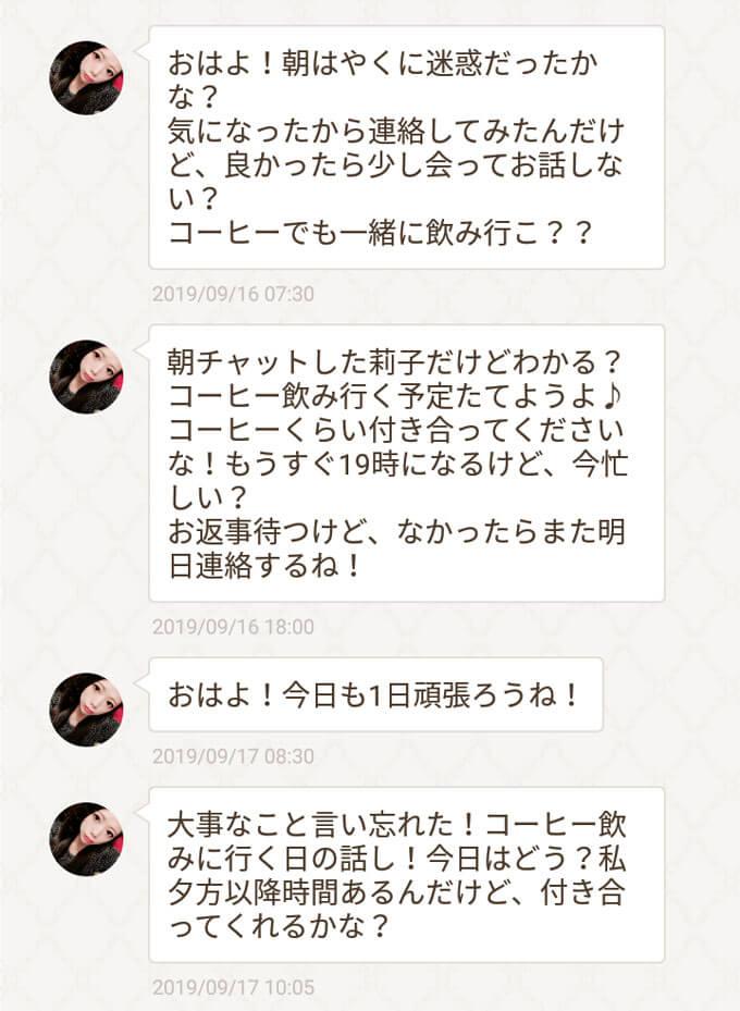 JUNJUNのサクラ①メッセージ
