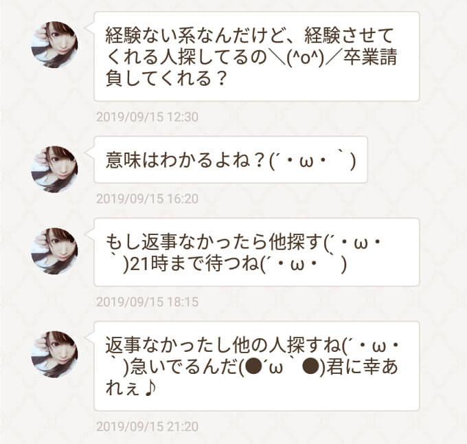 JUNJUNのサクラ③メッセージ