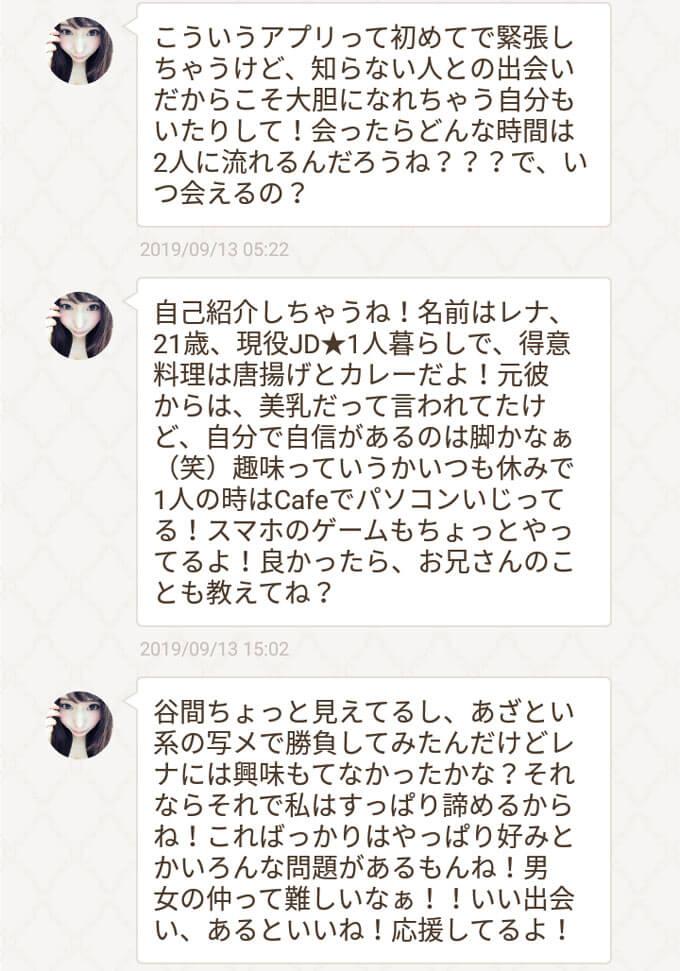 JUNJUNのサクラ②メッセージ