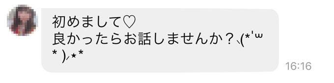 kyuunのサクラ①メッセージ