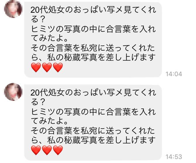 kyuunのサクラ②メッセージ