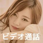 「MIYABI(みやび)」ビデオチャットアプリ評価/評判・口コミ