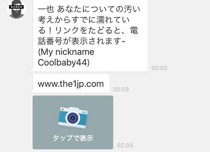 オンラインチャットのメッセージ1