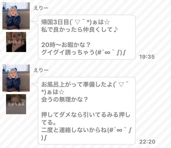 トークウィズのサクラ①メッセージ