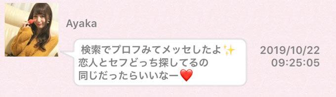 フィーリンぐぅ~のサクラ②メッセージ