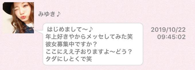 フィーリンぐぅ~のサクラ①メッセージ