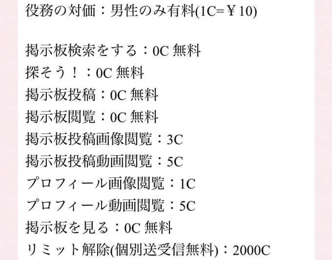 フィーリンぐぅ~の料金4