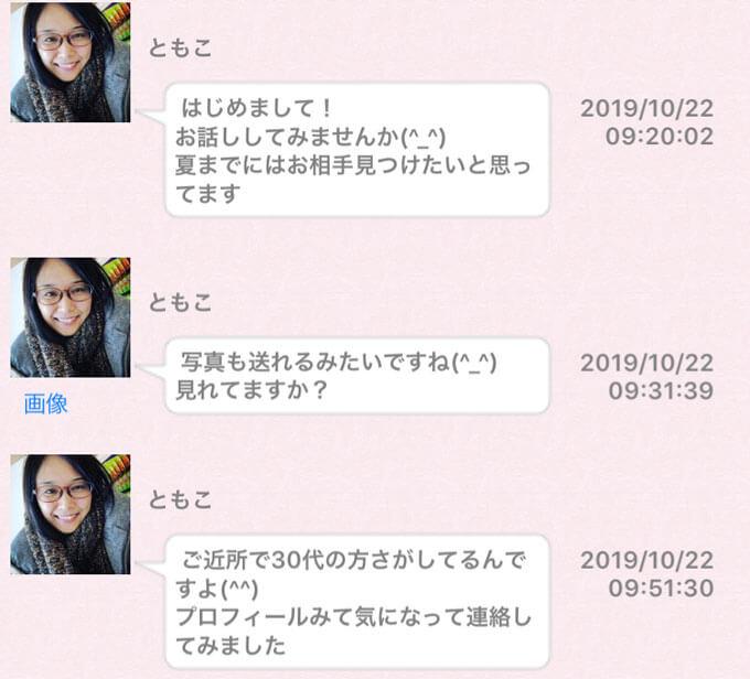 フィーリンぐぅ~のサクラ③メッセージ