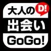 「大人の出会い系アプリGoGo!」の評価/評判・口コミ~サクラは?