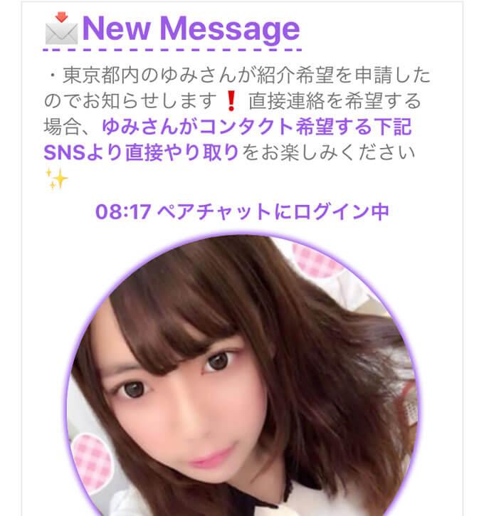 ご近所出会いの広場の広告2