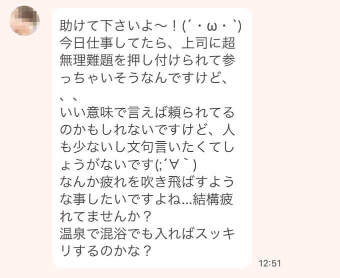 華恋のチャットレディー②チャット