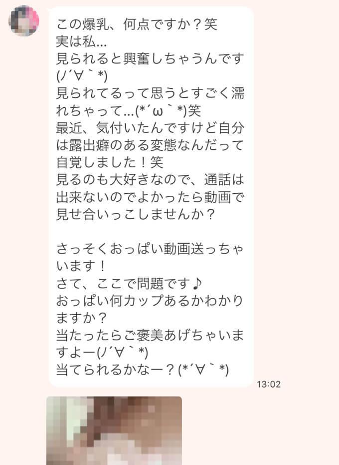 華恋のチャットレディー③チャット