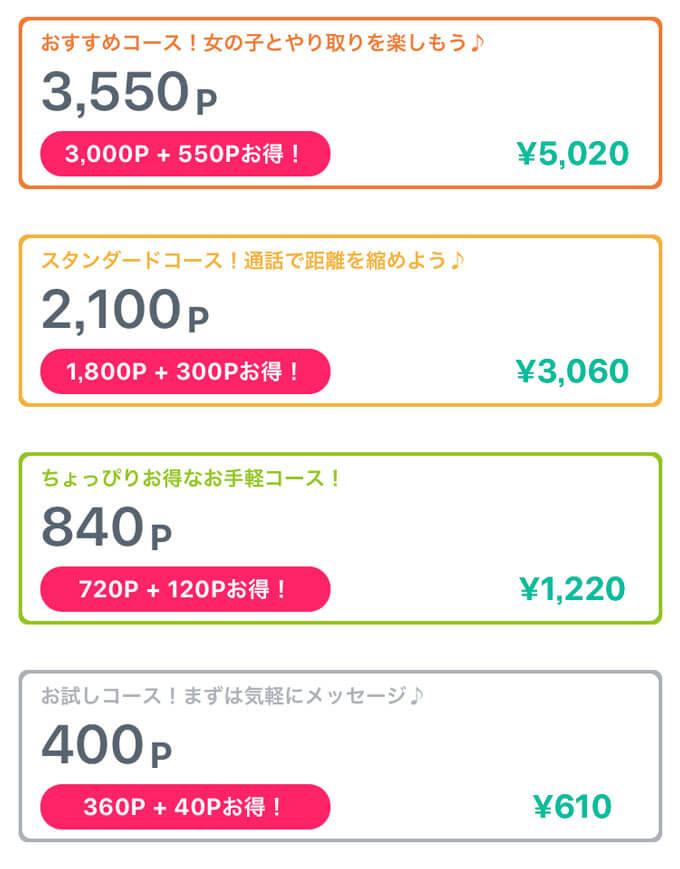 ジャンボの料金1