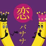 「恋バナナ」出会いアプリ評価/評判・口コミ・サクラは?