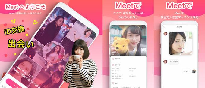 Meetのトップ