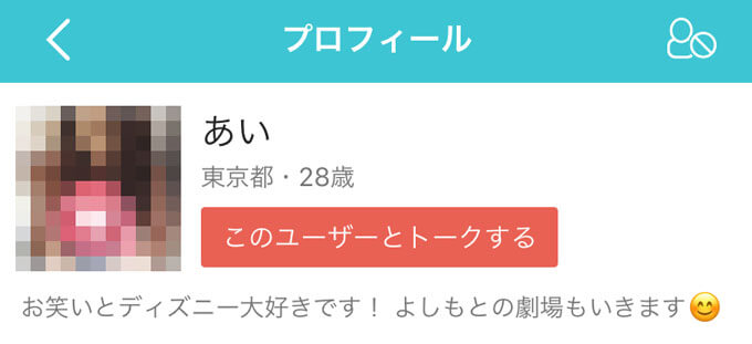 PartyChatの会員②