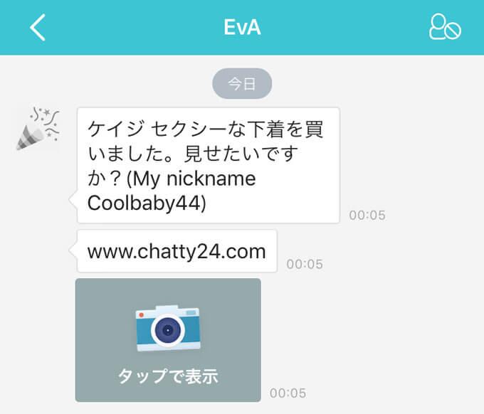 PartyChatの会員③メッセージ