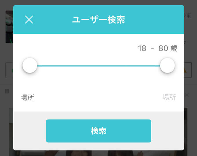 PartyChatの検索