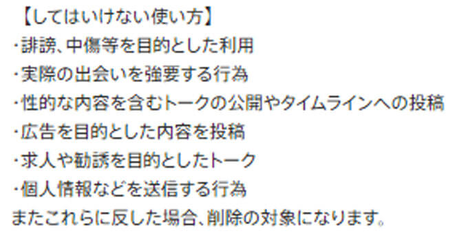 PartyChatの説明