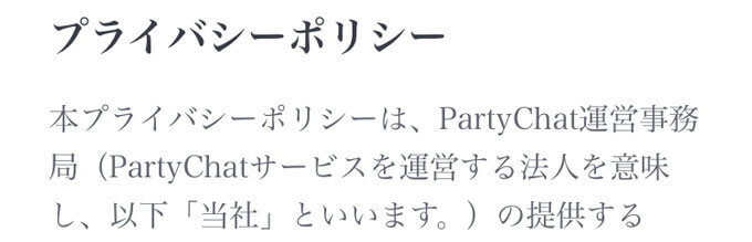 PartyChatの運営元