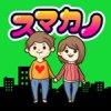 「スマカノ」出会いアプリ評価/評判・口コミ~サクラは?
