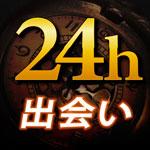 24出会いのアイコン