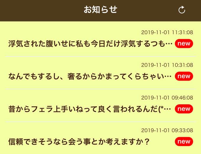 24出会いのお知らせ
