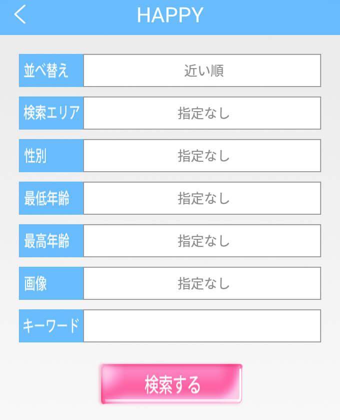HAPPYの検索