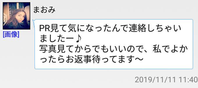 HAPPYのサクラ②メッセージ
