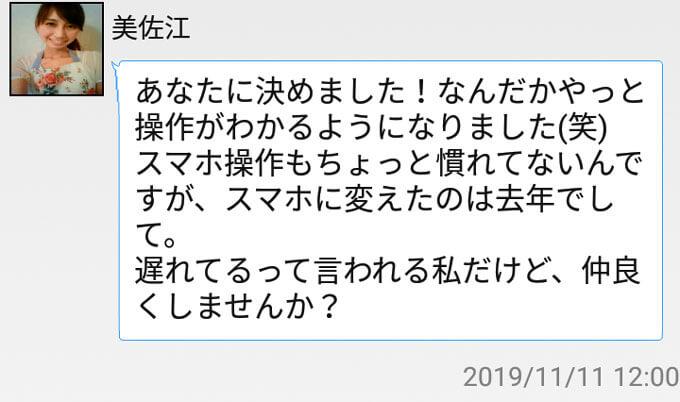 HAPPYのサクラ①メッセージ