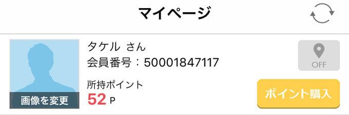 ハッピーメールのプロフィール