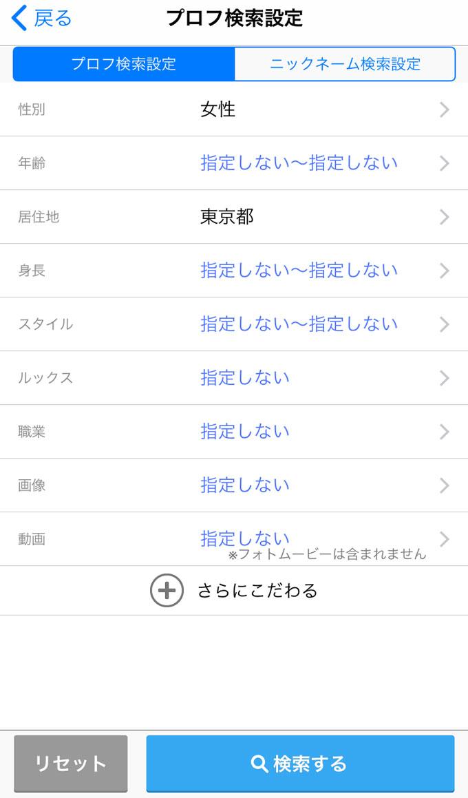 ハッピーメールの検索